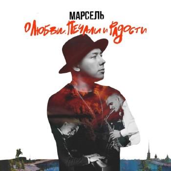 Марсель - О любви, печали и радости (2016)