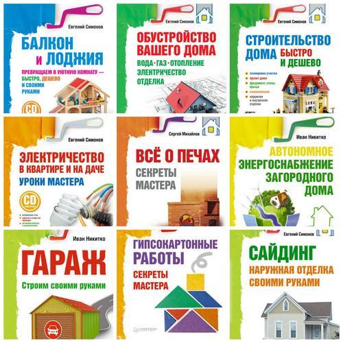 Коллектив - Серия: Современный домострой (29 книг) (2011-2015) pdf, fb2, ep ...