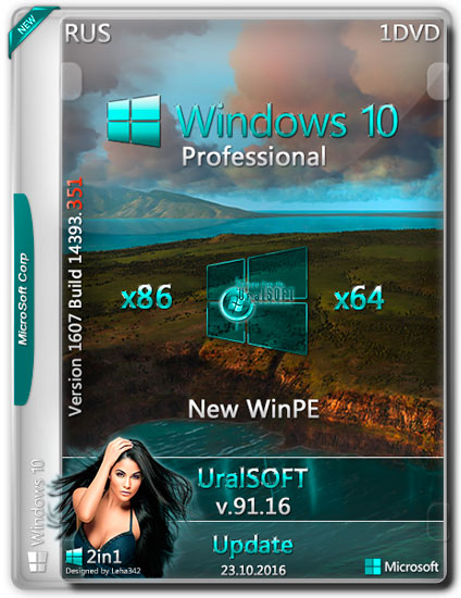 Windows 10 Professional x86/x64 14393.351 v.91.16 UralSOFT (RUS/2016)