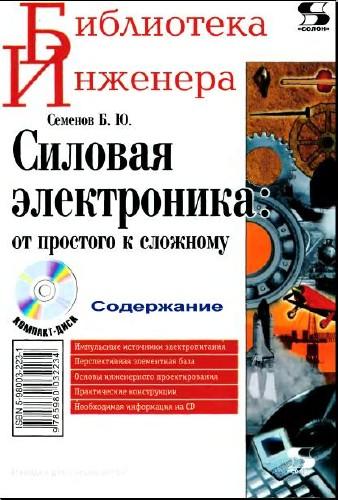 Б. Ю. Семенов. Силовая электроника от простого к сложному