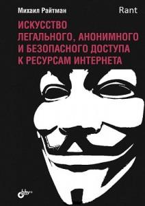 Райтман М.А. - Искусство легального, анонимного и безопасного доступа к ресурсам Интернета | PDF