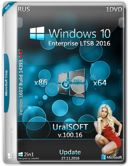 Windows 10 Enterprise LTSB x86/x64 14393.447 v.100.16 (RUS/2016)