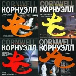 Патриция Корнуэлл - Сборник (20 томов)