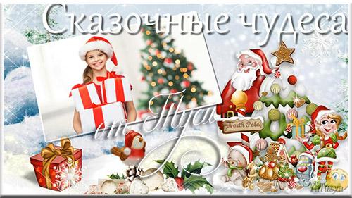 Сказочные чудеса - Детский новогодний проект ProShow Producer