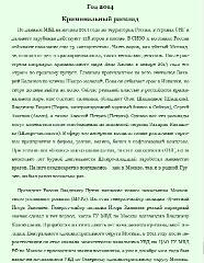 Валерий Карышев - Собрание сочинений [31 книга] (1998-2016) FB2