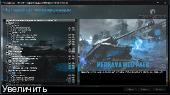 World of Tanks: Merkava ModPack(2016/RUS/MOD)