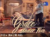 Грейс в огне / Grace under Fire [S01-05] (1993) TVRip