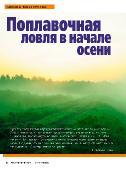 Рыбалка на Руси №9 [168] (Сентябрь) (2016) PDF