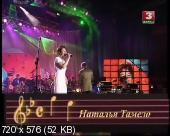 Славянский Базар в Витебске 1998. Мелодии любви (Песни прошлого века) (2009) DVB от AND03AND