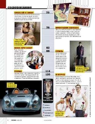 Maxim №10 (октябрь 2016)
