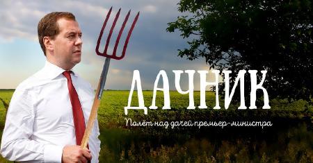 Секретная дача Дмитрия Анатольевича Медведева [15.09] (2016) WEBRip 720р