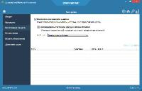 Zemana AntiMalware 2.50.2.133 Final + Portable