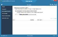 Zemana AntiMalware 2.50.2.133 Final + Portable