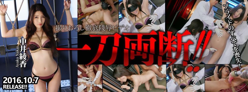 [Tokyo-Hot.com] Slender Beauty Meat Urinal: Ayaka Nakai [n1188] [uncen] [2016 �., Toys, Oral, Gang Bang, Doggy, Straight, Creampie, All Sex, 480p]