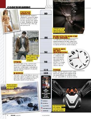 Maxim №11 (ноябрь 2016)