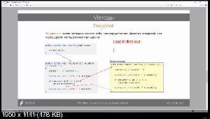 ITVDN | Видео курс Java Starter (2016)