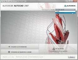 Autodesk AutoCAD 2017 SP1