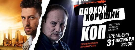 Плохой хороший коп 2 серия 01.11.2016