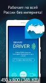 Smart Driver Антирадар ГИБДД 1.5.4.7288 (Ru/Ge/En) [Android]
