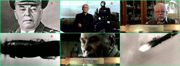 Легенды армии. Александр Покрышкин (2016)