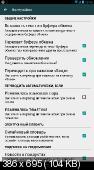 Переводчик PROMT offline 2.1.30 [Rus/ML/Android]