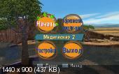 Мадагаскар 2 / Madagascar: Escape 2 Africa (2008) PC | RePack от Spieler