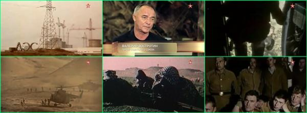 Легенды армии. Валерий Востротин (2016)