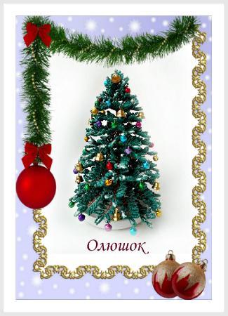 Свободное время Олюшок - Страница 4 7104104a22e1fc65fa825b80e39c02c7