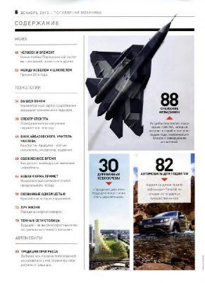 Популярная механика №12 (декабрь 2016)