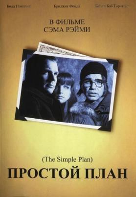Простой план / A Simple Plan (1998) BDRip 1080p