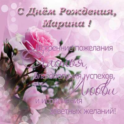 Поздравляем с Днем Рождения Марину (Заграйка)  Cc4ba76c5bb348004dfa158f0d7f17a2