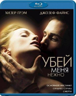 Убей меня нежно / Killing Me Softly (2002) Blu-Ray Remux 1080p