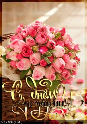 Поздравляем с Днем Рождения Миланочку (МилаМ) _445df1a7a5a19665c6413a3170b955dd
