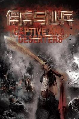 Дезертиры и пленники / Captive and deserters (2017)