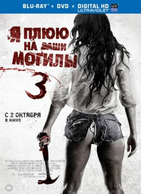 � ���� �� ���� ������ 3 / I Spit on Your Grave 3 (2015) BDRip 720p | iTunes