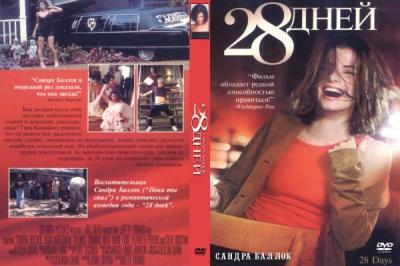 28 дней / 28 Days (2000) WEB-DLRip 720p