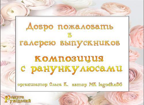 Галерея выпускников  композиция с ранункулюсами _71ba33b63666e7438216ddaea7c09d82