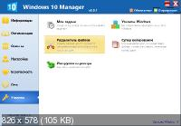 Windows 10 Manager 3.0.1 + Portable