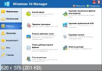 Windows 10 Manager 3.0.4 RePack & Portable by KpoJIuK