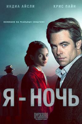 Я-ночь / I Am the Night [Сезон 1, Серии 1-4 (6)] (2019) WEBRip 1080p | OMSKBIRD