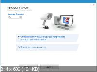 Privazer 3.0.92 Donors