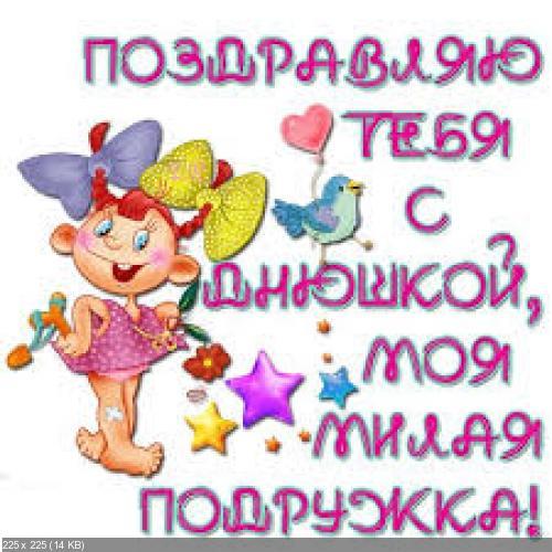 Поздравляем с Днем Рождения Ольгу (Oleyka) 37972c57e61321a75646ecc03f29517e