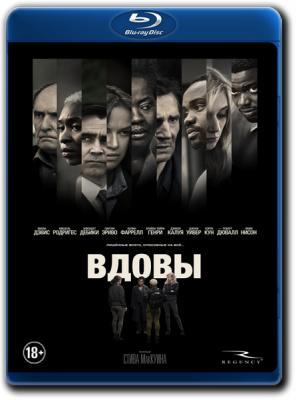Вдовы / Widows (2018) BDRip 720p | Лицензия