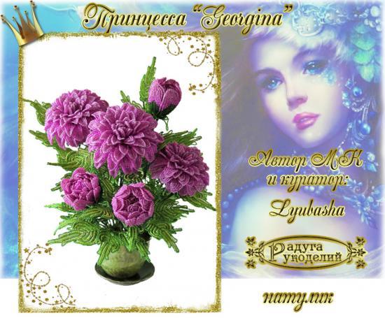 "Галерея выпускников ""Принцесса Georgina"" F816064b39c66674a2d87e3dcc0a5820"